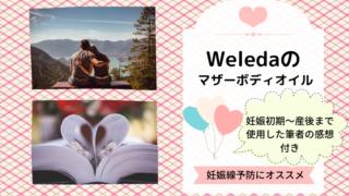 weleda-oil